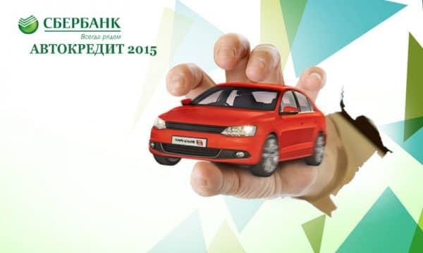 Автокредиты Сбербанка в 2015 году