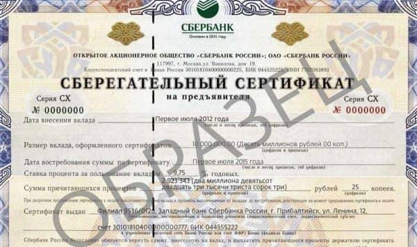 образец сберегательного сертификата Сбербанка