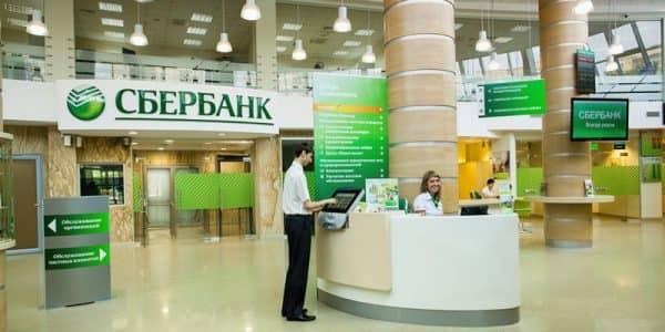 Сбербанк офис