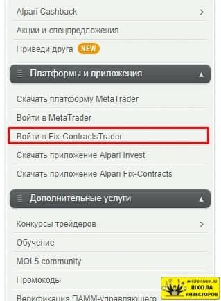 бинарные опционы демо альпари онлайн